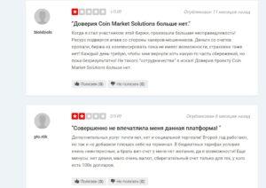 Коин Маркет Солюшен
