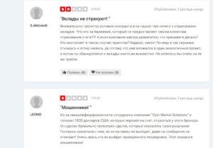 coinmarketsolutions.com обзор