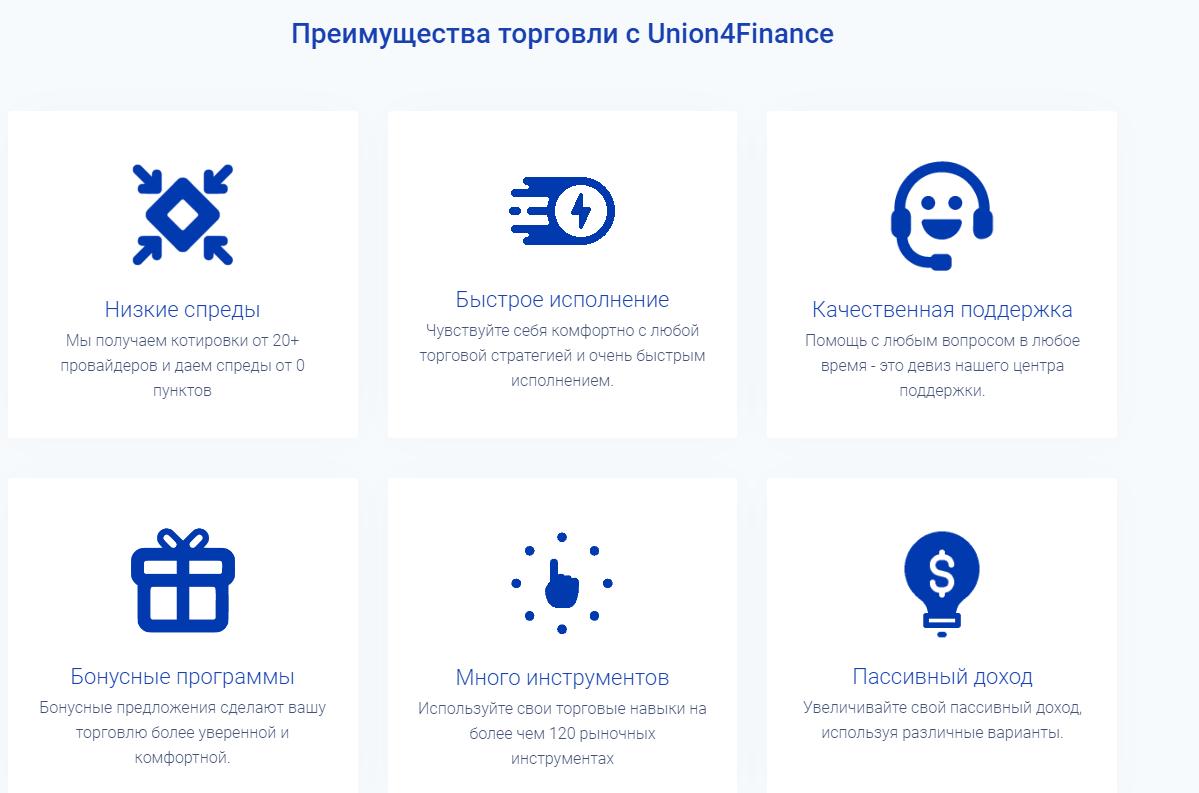 Union4Finance преимущества