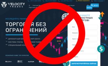 Velocity Trades официальный сайт
