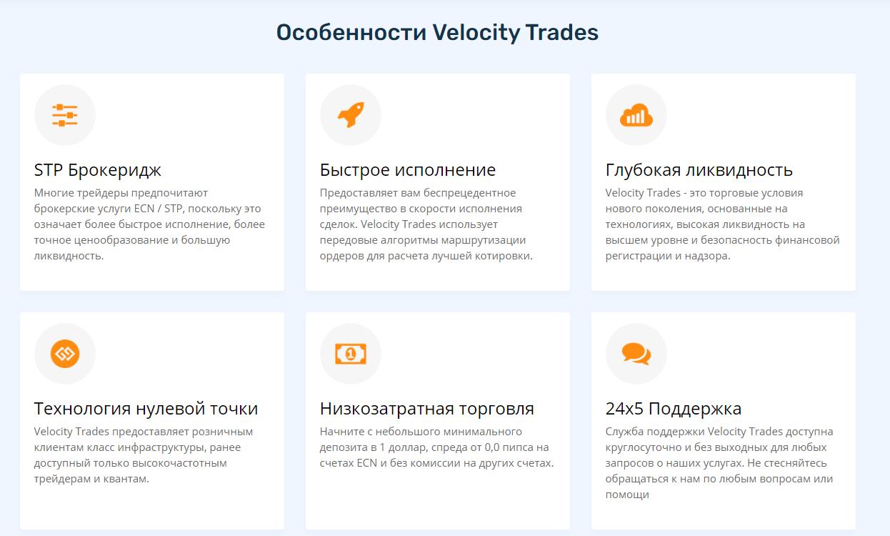 Velocity Trades особенности