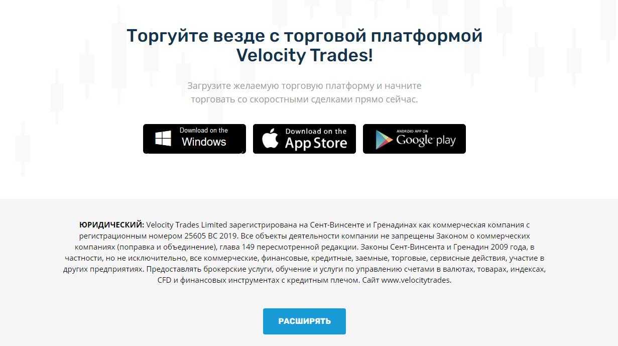 Velocity Trades торговые платформы