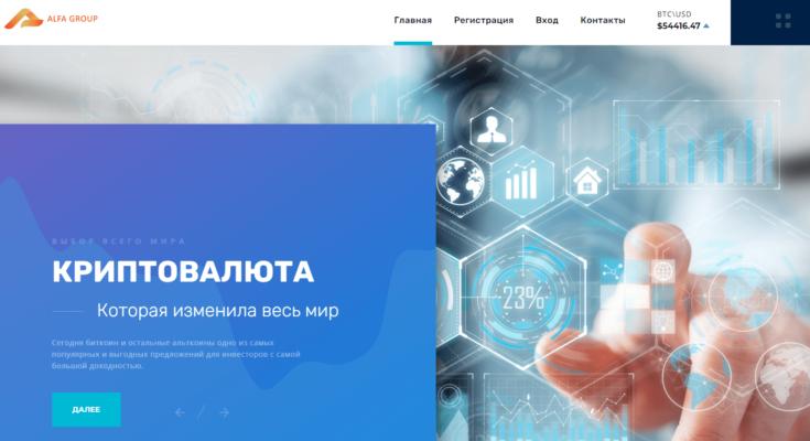 Alfa Group официальный сайт
