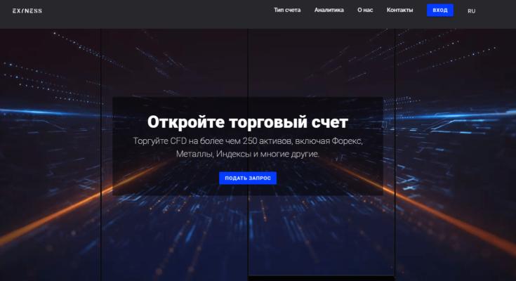 EXYNESS официальный сайт