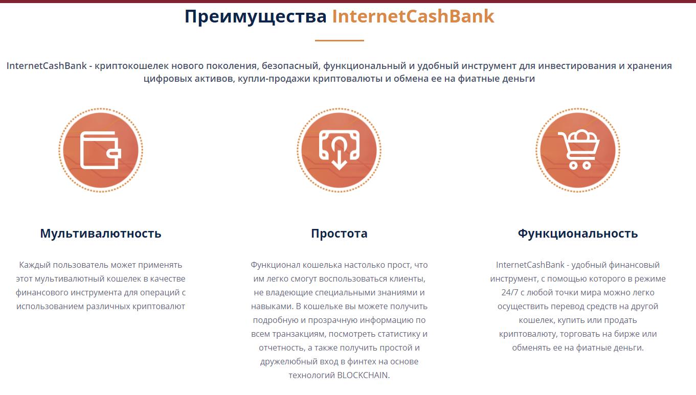 InternetCashbank преимущества