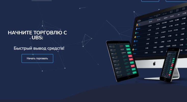 ru.ubs-groups.com обзор