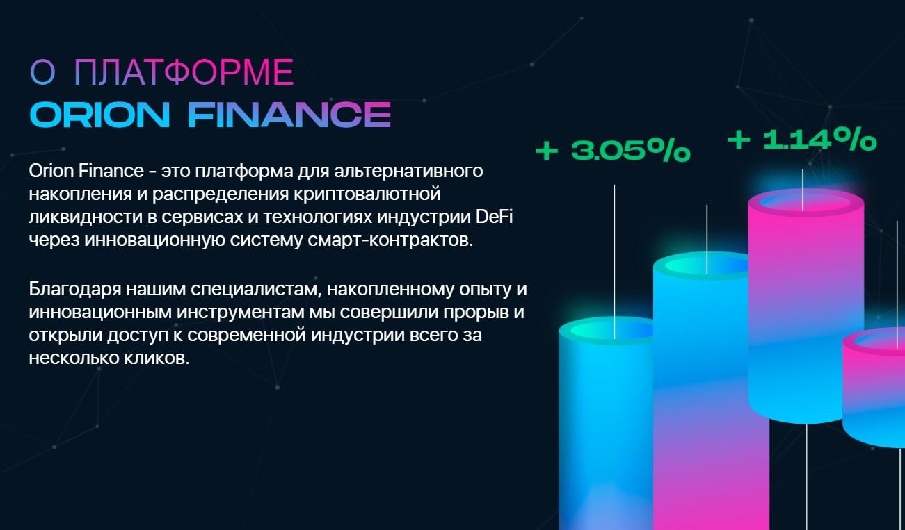 Орион Финанс отзывы